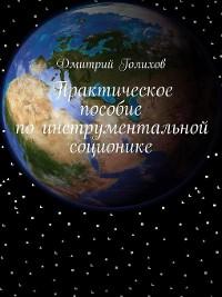 Cover Практическое пособие поинструментальной соционике