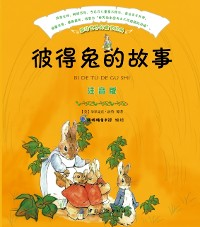 Cover Story of Peter Rabbit (Phonetic Edition)