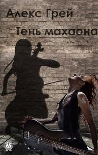 Cover Тень махаона