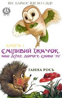 """Cover Сміливий їжачок, або Дуже дороге слово """"ні"""" (Книга 1)"""
