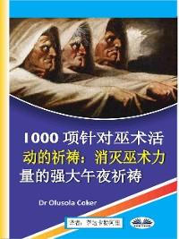 Cover 1000项针对巫术活动的祈祷