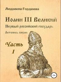 Cover Иоанн III Великий. Первый российский государь. Летопись жизни. Часть I. Родословие и окружение