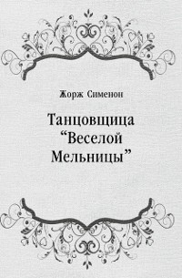 Cover Tancovcshica &quote;Veseloj Mel'nicy&quote; (in Russian Language)