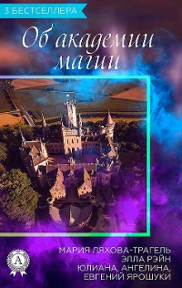 Cover 3 бестселлера Об академии магии