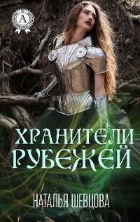 Cover Хранители Рубежей