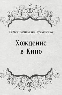 Cover Hozhdenie v Kino (in Russian Language)
