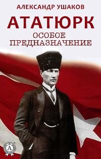 Cover Ататюрк Особое предназначение