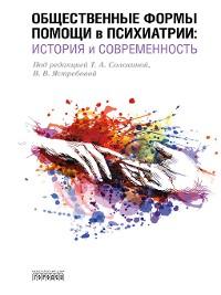 Cover Общественные формы помощи в психиатрии