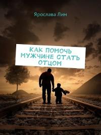 Cover Как помочь мужчине стать отцом