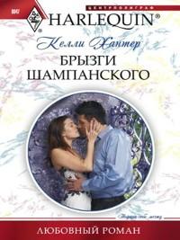 Cover Брызги шампанского