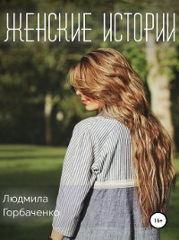 Cover Женские истории