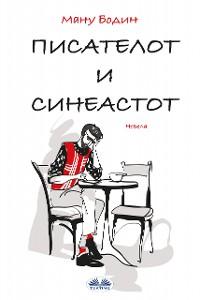 Cover Писателот И Режисерот