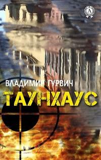 Cover ТАУНХАУС