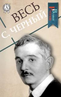 Cover Весь С. Черный