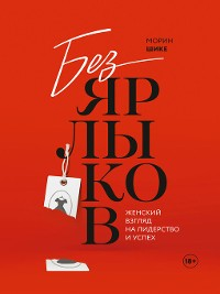 Cover Без ярлыков. Женский взгляд на лидерство и успех