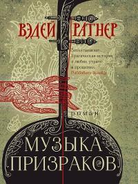 Cover Музыка призраков