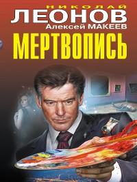 Cover Мертвопись
