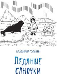 Cover Ледяные саночки (сборник)