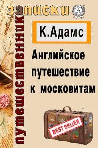 Cover Английское путешествие к московитам