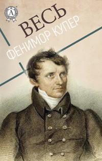 Cover Весь Фенимор Купер