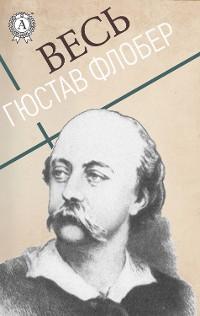 Cover Весь Гюстав Флобер
