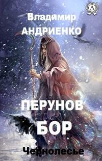 Cover Перунов бор (Чернолесье)