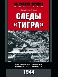 Cover Следы «Тигра». Фронтовые записки немецкого танкиста. 1944