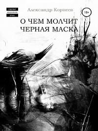Cover О чем молчит черная маска