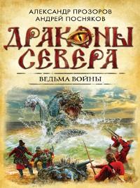 Cover Ведьма войны
