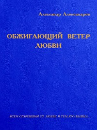Cover Обжигающий ветер любви (сборник)