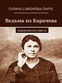 Cover Ведьма изКарачева
