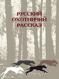 Cover Русский охотничий рассказ