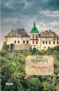Cover Черлене вино роман