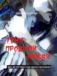 Cover Тени прошлой любви
