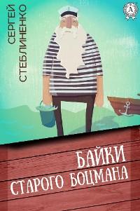 Cover Байки старого боцмана