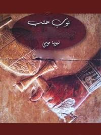Cover نوب حتب