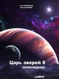 Cover Царь зверей 8. Пробуждение