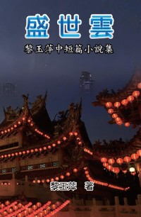 Cover The Clouds of Prosperous Era: A Collection of Selected Short Stories and Novellas by Yuping Li