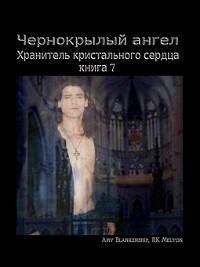 Cover Чернокрылый Ангел