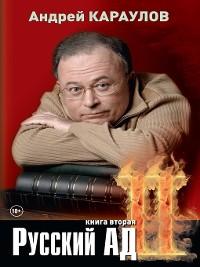 Cover Русский ад. Книга вторая