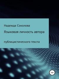 Cover Языковая личность автора публицистического текста