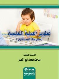 Cover تطوير العملية التعليمية