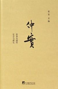 Cover Zhang Zhongshi