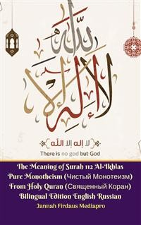 Cover The Meaning of Surah 112 Al-Ikhlas Pure Monotheism (Чистый Монотеизм) From Holy Quran (Священный Коран) Bilingual Edition English Russian
