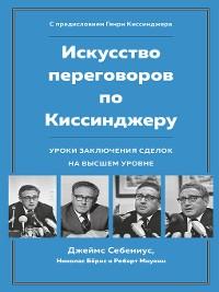 Cover Искусство переговоров по Киссинджеру. Уроки заключения сделок на высшем уровне