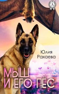 Cover Мыш и его пёс