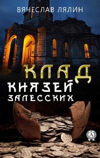 Cover Клад князей Залесских