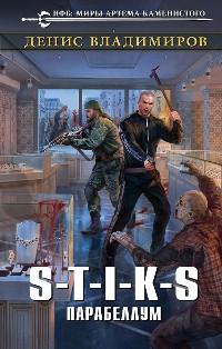 Cover S-T-I-K-S. Парабеллум
