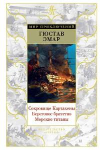 Cover Сокровище Картахены. Береговое братство. Морские титаны