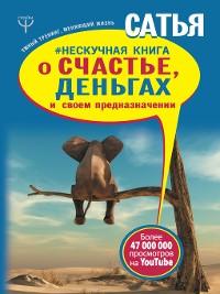 Cover #Нескучная книга о счастье, деньгах и своем предназначении